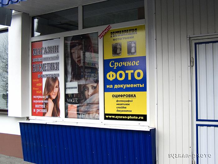 Срочное фото партизанская